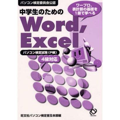 中学生のためのWord、Excel-パソコン検定試験(P検)4級対応 パソコン検定委員会公認 [単行本]