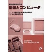 情報とコンピュータ 新指導要領対応版-パソコン検定試験(P検)準4級準拠 [単行本]