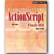 モーショングラフィックスで学ぶActionScript―Flash MX [単行本]