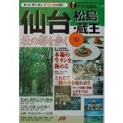 仙台・松島・蔵王〈'02〉(アイじゃぱん〈7〉) [単行本]