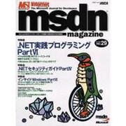 msdn magazine NO.29(アスキームック) [ムックその他]
