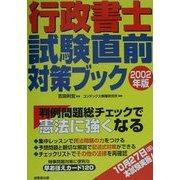 行政書士試験直前対策ブック〈2002年版〉 [単行本]