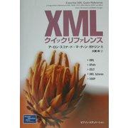 XMLクイックリファレンス [単行本]
