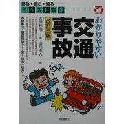 イラスト六法 わかりやすい交通事故 改訂三版 [単行本]
