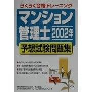 「マンション管理士」2002年予想試験問題集 [単行本]