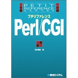 プチリファレンスPerl/CGI(プチリファレンスシリーズ) [単行本]