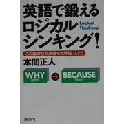 英語で鍛えるロジカルシンキング!―この論理性が英語を世界語にした! [単行本]