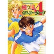 純情イエローカード 4(KTCアンソロジーコミックス) [コミック]