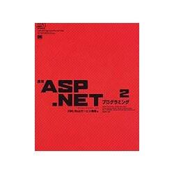 標準ASP.NETプログラミング〈2〉XML Webサービス構築編 [単行本]