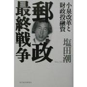 郵政最終戦争―小泉改革と財政投融資 [単行本]