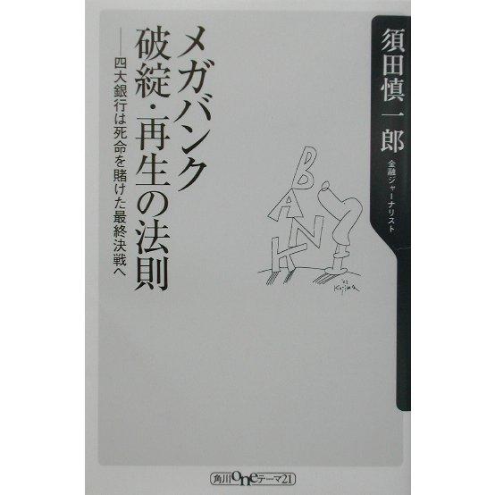ヨドバシ.com - メガバンク破綻...