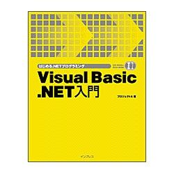 Visual Basic.NET入門(はじめる.NETプログラミング) [単行本]