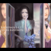 ラーゼフォン オリジナル サウンドトラック3