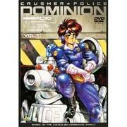 特捜戦車隊ドミニオン Vol.1
