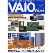 VAIO Navi Vol.3 (2002) デジタルビデオ-バイオナビゲーションブック バイオのソフトを使いこなす完全ガイド(Sony Magazines Deluxe 408号) [ムックその他]