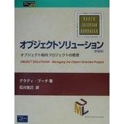 オブジェクトソリューション―オブジェクト指向プロジェクトの管理 新装版 (Object Technology Series〈3〉) [単行本]