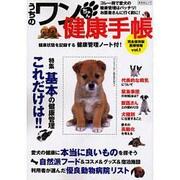 うちのワンちゃん健康手帳-これ一冊で愛犬の健康管理は万全!!厳選健康グッズ満載!!(あおばムック) [ムックその他]