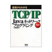 基礎からわかるTCP/IP Javaネットワークプログラミング 第2版 [単行本]