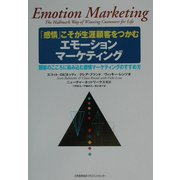 エモーションマーケティング―「感情」こそが生涯顧客をつかむ [単行本]