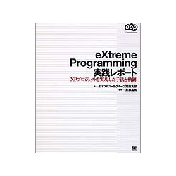 eXtreme Programming実践レポート―XPプロジェクトを実現した手法と軌跡(OOP Foundations) [単行本]