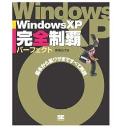 WindowsXP完全制覇パーフェクト―基本から裏ワザまですべて解説(完全制覇パーフェクトシリーズ) [単行本]
