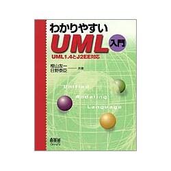 わかりやすいUML入門―UML 1.4とJ2EE対応 [単行本]