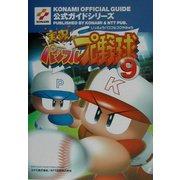 実況パワフルプロ野球9 公式ガイド(KONAMI OFFICIAL GUIDE公式ガイドシリーズ) [単行本]