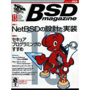 BSD magazine No.13 (2002)(アスキームック) [ムックその他]