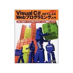 Visual C#.NETによるWebプログラミング入門―XML WebサービスとWebアプリケーション構築のノウハウ(.NETプログラミングシリーズ) [単行本]