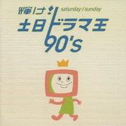 輝け! 土日ドラマ王 90's