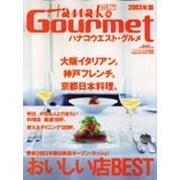 ハナコウエスト・グルメ 2003-おいしいお店BEST(マガジンハウスムック) [ムックその他]