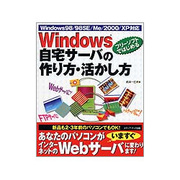 Windows自宅サーバの作り方・活かし方―フリーソフトではじめる [単行本]