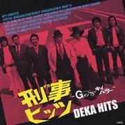 刑事ヒッツ -Gメン'75・キイハンター- ミュージックファイルコンピレーション