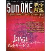 SUN ONE完全解説-J2EE+Webサービスとその未来(アスキームック) [ムックその他]