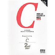 C言語によるプログラミング 応用編 第2版 [単行本]