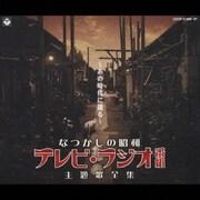 なつかしの昭和 テレビ・ラジオ番組 主題歌全集 ~あの時代に還る~