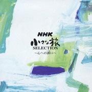 NHK 小さな旅 SELECTION~心への誘い~ (サウンド ライブラリー シリーズ)