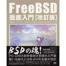 改訂版 FreeBSD徹底入門 [単行本]