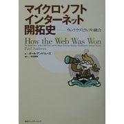 マイクロソフトインターネット開拓史―ウィンドウズとウェブの統合 [単行本]