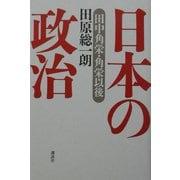 日本の政治―田中角栄・角栄以後 [単行本]