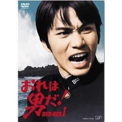 おれは男だ! DVD-BOX Ⅰ [DVD]