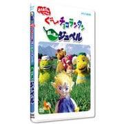 NHK おかあさんといっしょ  ぐーチョコランタン 緑の風のジュペル [DVD]