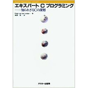 エキスパートCプログラミング―知られざるCの深層 [単行本]