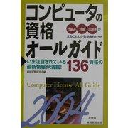コンピュータの資格オールガイド〈2004年度版〉 [単行本]