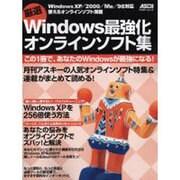 厳選Windows最強化オンラインソフト集(アスキームック) [ムックその他]