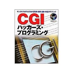 CGIハッカーズ・プログラミング―サンプルプログラムでわかる「監視・選別・追跡・対話」のテクニック [単行本]