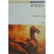 ドラゴン(Truth In Fantasy〈56〉) [単行本]