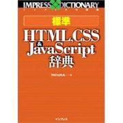 標準HTML、CSS&JavaScript辞典 [単行本]