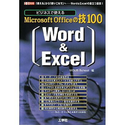 ビジネスで使えるMicrosoftOfficeの技100Wo-「使える」から「使いこなす」へ Word&Excelの役立つ裏技!(I/O別冊) [ムックその他]