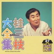 桂三枝大全集 創作落語125撰 27 『初恋』『行員ヤンママの如し』